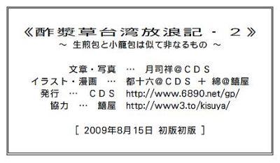 okuzuke_teisei.jpg